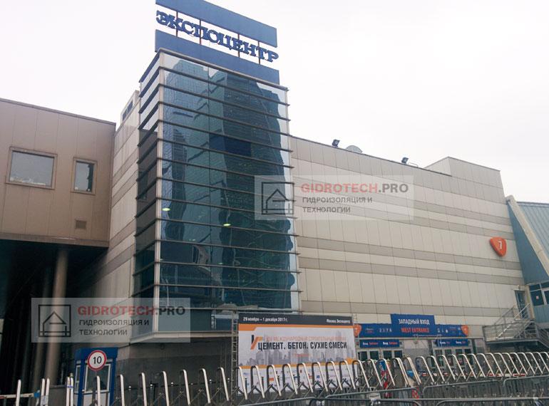 строительный форум в Экспоцентре