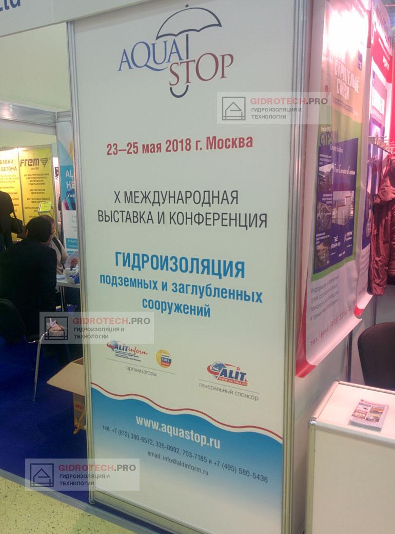 выставка по гидроизоляции подземных сооружений